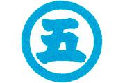 事業所ロゴ・株式会社 丸五商会の求人情報