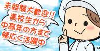 東陽ワーク 小田原営業所の求人情報を見る