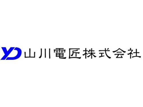 山川電匠株式会社の求人情報を見る
