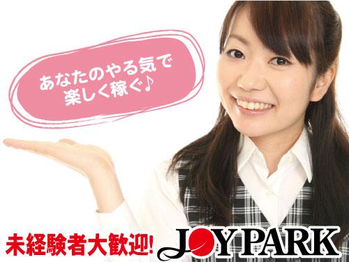 JOY PARK石巻店の求人情報を見る