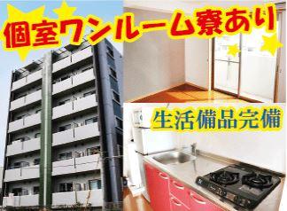 株式会社 平山 沼津支店の求人情報を見る