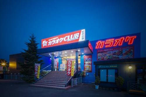 カラオケCLUB DAM 紀の川店の求人情報を見る