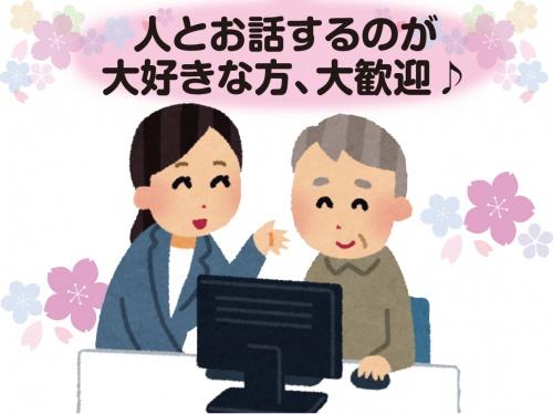 市民パソコン塾 桑名校の求人情報を見る