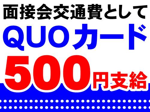 QUOカード500円支給!
