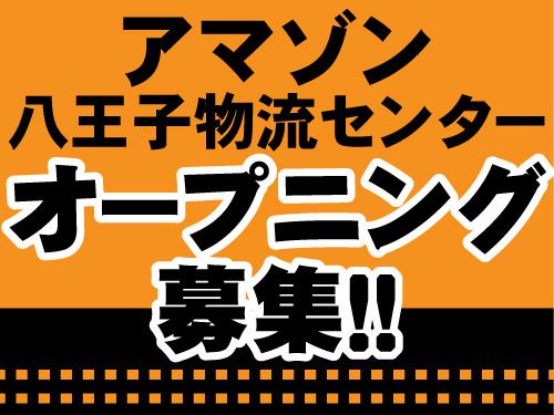 オープニング200名大募集!!