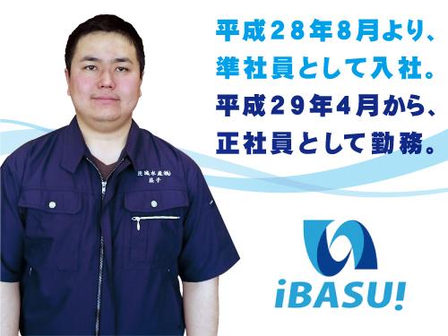 茨城水産株式会社の求人情報を見る