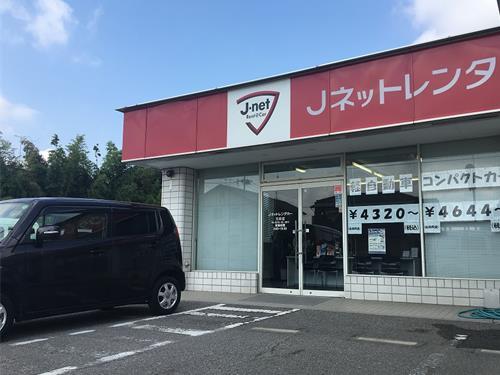 Jネットレンタカー太田店の求人情報を見る