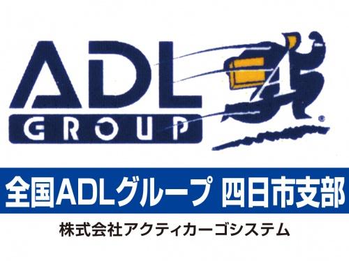 全国ADLグループ四日市支部・㈱アクティカーゴシステムの求人情報を見る