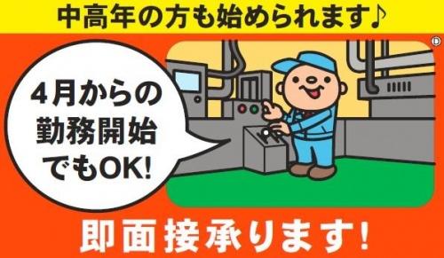 楠原興運株式会社 千葉営業所の求人情報を見る