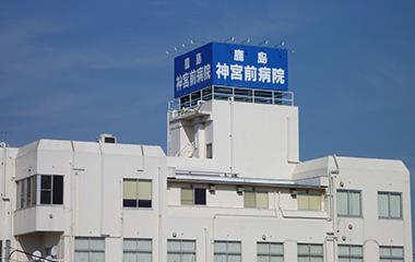 鹿島神宮前病院の求人情報を見る