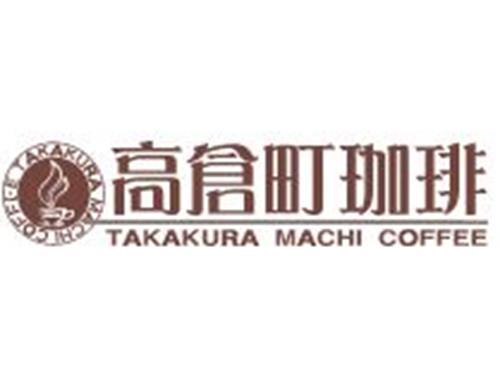 高倉町珈琲富山飯野店の求人情報を見る