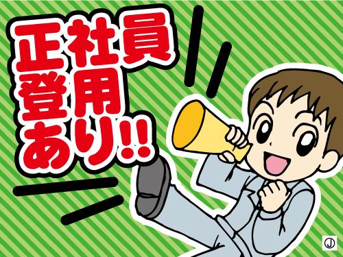 安川マニュファクチャリング 株式会社の求人情報を見る