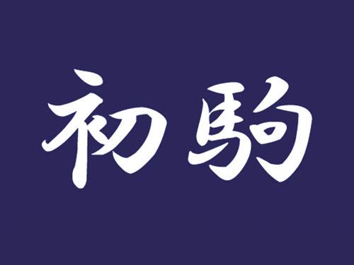 初駒 盛岡インター店の求人情報を見る