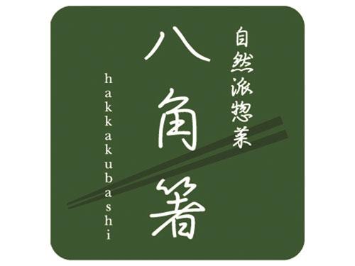 自然派惣菜 八角箸の求人情報を見る