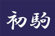 会社ロゴ・初駒 本店の求人情報