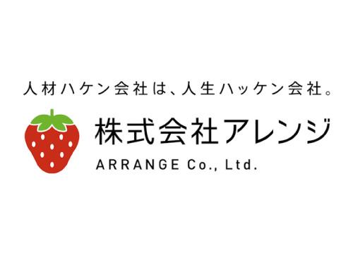 株式会社アレンジの求人情報を見る