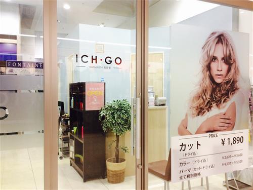 ICH・GO(イチゴ)大利根店の求人情報を見る