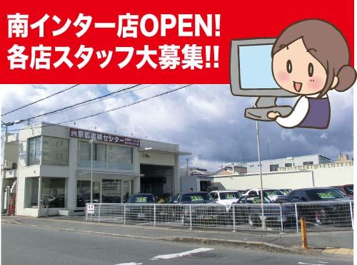 株式会社京都車検センターの求人情報を見る