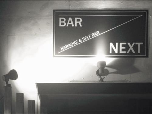 BAR NEXT(バーネクスト)の求人情報を見る
