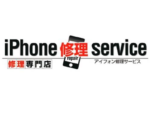 iPhone修理service 前橋店の求人情報を見る