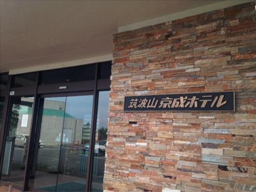 株式会社筑波山京成ホテルの求人情報を見る