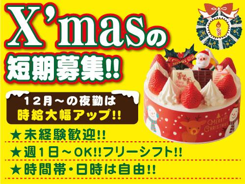 ★クリスマス限定の短期バイト★
