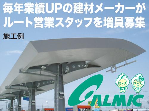 株式会社アルミック 京都営業所の求人情報を見る