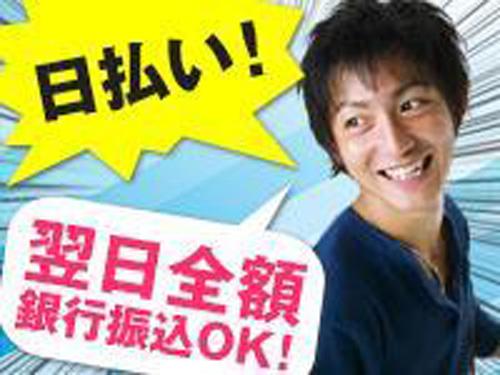 (株)オープンループパートナーズ 新潟支店の求人情報を見る