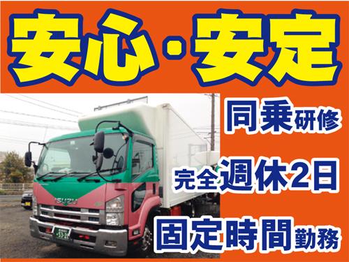 武井運輸株式会社 埼玉営業所の求人情報を見る