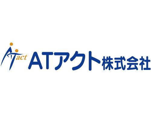 ATアクト 株式会社 採用センターの求人情報を見る