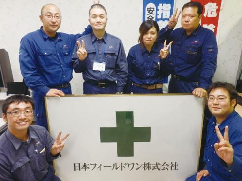日本フィールドワン株式会社 中央センターの求人情報を見る