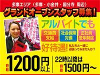 マルキン 武蔵小金井店の求人情報を見る