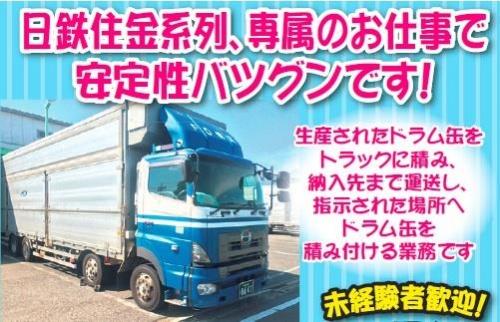 エフ・ディ物流(株) 千葉営業所の求人情報を見る