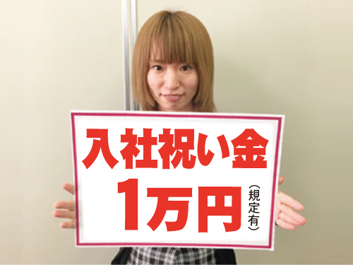 株式会社 H4 埼玉オフィスの求人情報を見る