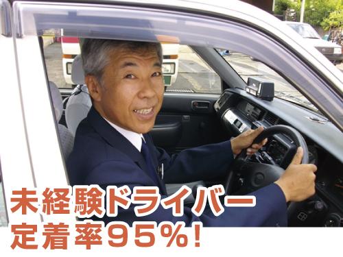 帝産タクシー 帝産京都自動車株式会社の求人情報を見る