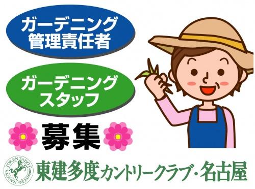東建多度 カントリークラブ・名古屋の求人情報を見る