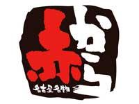 赤から 水戸赤塚駅南店の求人情報を見る