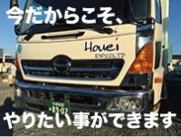 豊栄急送株式会社 京都営業所 の求人情報を見る