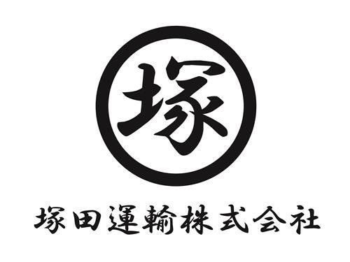 塚田運輸株式会社の求人情報を見る