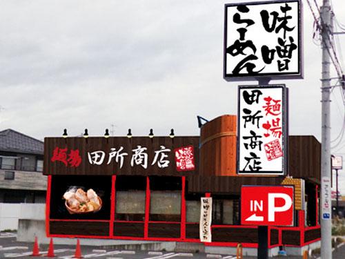 麺場 田所商店 東金店の求人情報を見る