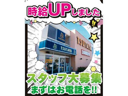 TSUTAYA若里店の求人情報を見る