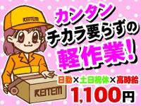 株式会社 日本ケイテム 福井事業所の求人情報を見る