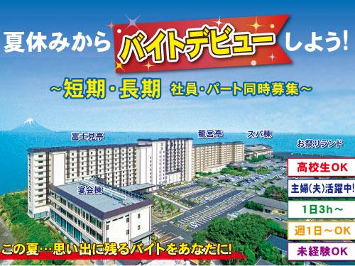 龍宮城スパホテル三日月の求人情報を見る