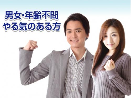 河原田運送株式会社の求人情報を見る