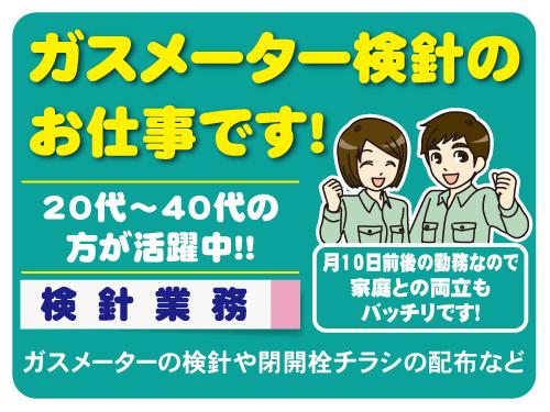 アイ・エス・ガステム株式会社 埼玉営業所の求人情報を見る