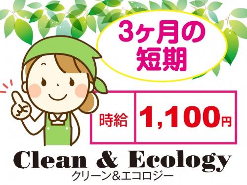 クリーン&エコロジーの求人情報を見る