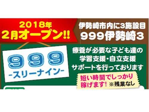 999(スリーナイン)伊勢崎3の求人情報を見る