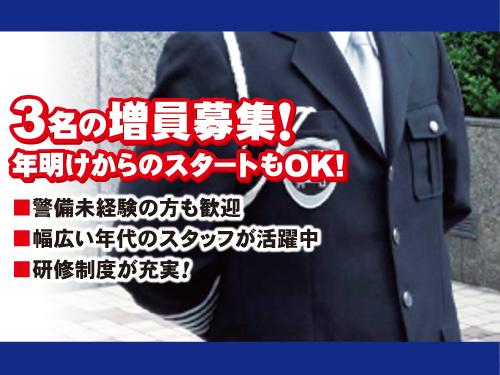 株式会社コアズ 水戸支社の求人情報を見る