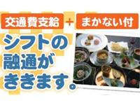 天ぷら新宿つな八富山店の求人情報を見る