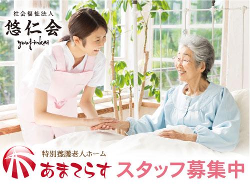 社会福祉法人悠仁会 特別養護老人ホームあまてらすの求人情報を見る